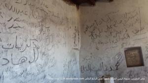 جدران الغرفة التي يقع داخلها القبر وعليها كتابات عشوائية للزوار